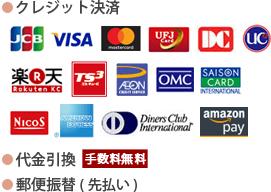 クレジット決済/代金引換/郵便振替