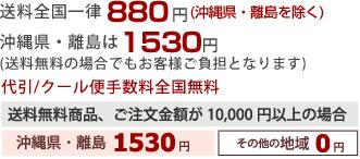 送料全国一律650円(沖縄県を除く)/1万円以上お買上げで送料無料