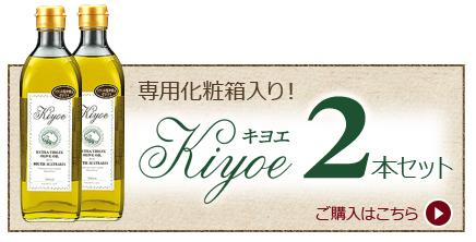 オリーブジュース100%オイル<キヨエ>[2本入]