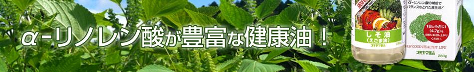 αーリノレン酸が豊富な健康油!