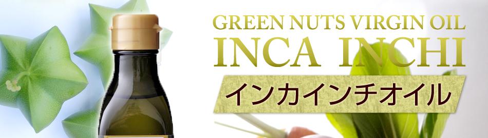 インカインチオイル