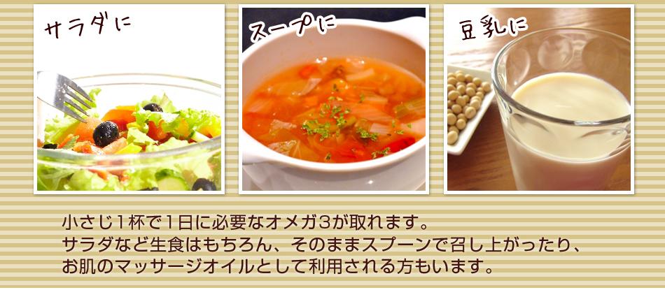 小さじ1杯で1日に必要なオメガ3が取れます。サラダなど生食はもちろん、そのままスプーンで召し上がったり、お肌のマッサージオイルとして利用される方もいます。