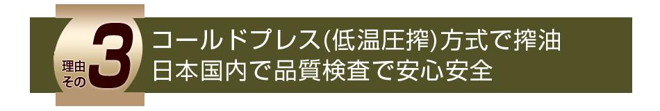 コールドプレス(低温圧搾)方式で搾油日本国内で品質検査で安心安全
