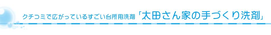 クチコミで広がっているすごい台所用洗剤「太田さん家の手づくり洗剤」
