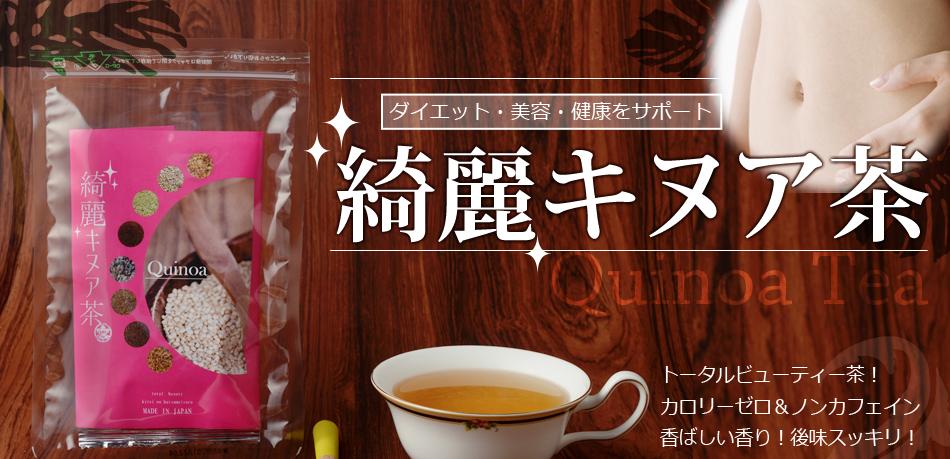 綺麗キヌア茶