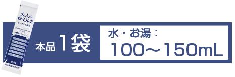 水・お湯:100〜150mL