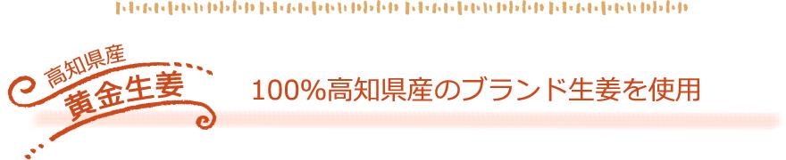100%高知県産のブランド生姜を使用