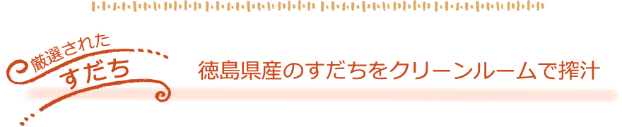 徳島県産のすだちをクリーンルームで搾汁