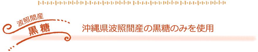 沖縄県波照間産の黒糖のみを使用