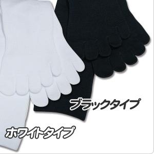 新 五本指靴下(爪もみ靴下)