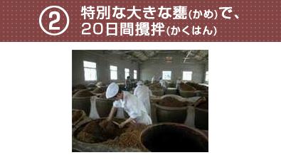 特別な大きな甕(かめ)で、20日間攪拌(かくはん)