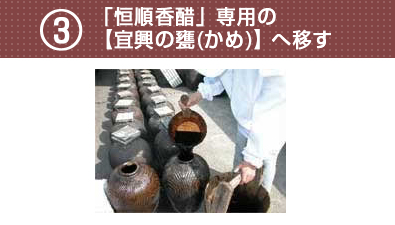 「恒順香醋」専用の【宜興の甕(かめ)】へ移す
