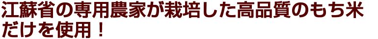 江蘇省の専用農家が栽培した高品質のもち米だけを使用!