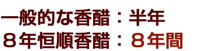 8年恒順香醋:8年間