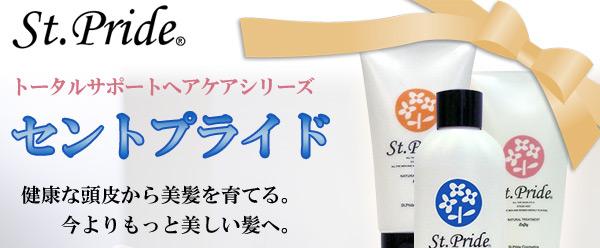 トータルサポートヘアケアシリーズセントプライド