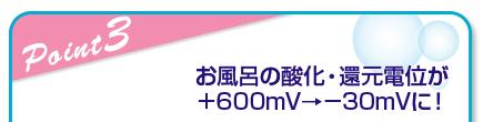 お風呂の酸化・還元電位が +600mV→−30mVに!