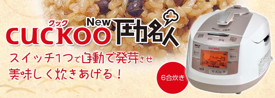 超高圧発芽玄米炊飯器 cuckoo New 圧力名人 6号炊き