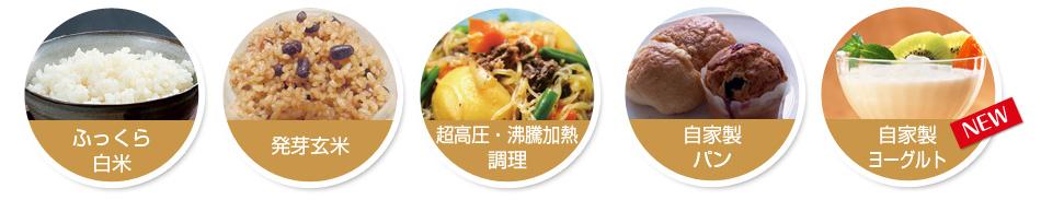 発芽玄米炊飯・電子圧力調理・電子炊飯ジャー・パン発酵・ヨーグルト発酵