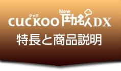 cuckoo New 圧力名人特長と商品説明