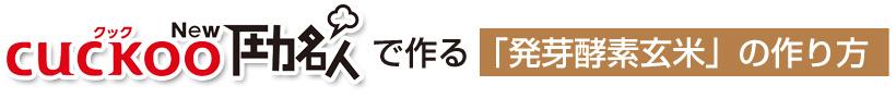 CUCKOO New 圧力名人「発芽酵素玄米」の作り方