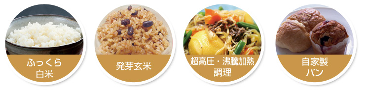 発芽玄米炊飯・電子圧力調理・電子炊飯ジャー・パン発酵