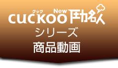 cuckoo New 圧力名人シリーズ商品動画