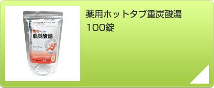 薬用ホットタブ重炭酸湯100錠
