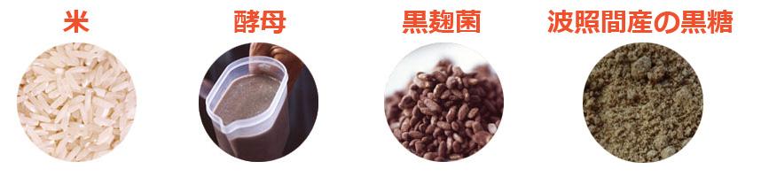 黒コウジ酢の原料は 米、酵母、黒麹菌、黒糖のみ