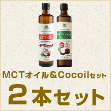 MCTオイル&Cocoilセット