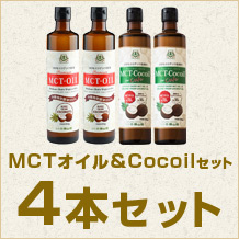 MCTオイル&Cocoilセット4本セット