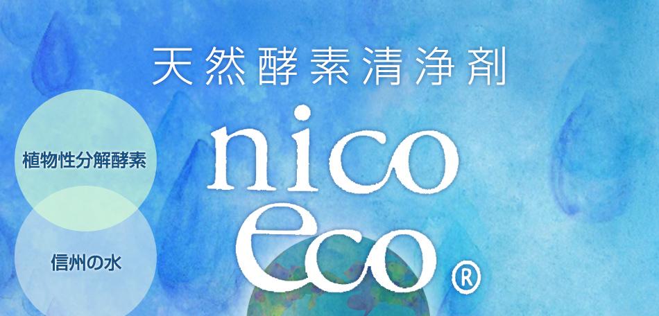 天然酵素清浄剤 nico eco ニコエコ