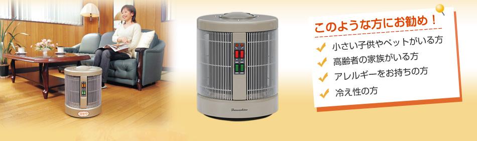 暖話室 1000型H