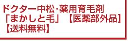 ドクター中松・薬用育毛剤「まかしと毛」【医薬部外品】【送料無料】