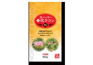 スーパー春花ウコン粉