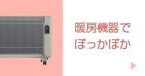 暖房機器でぽっかぽか