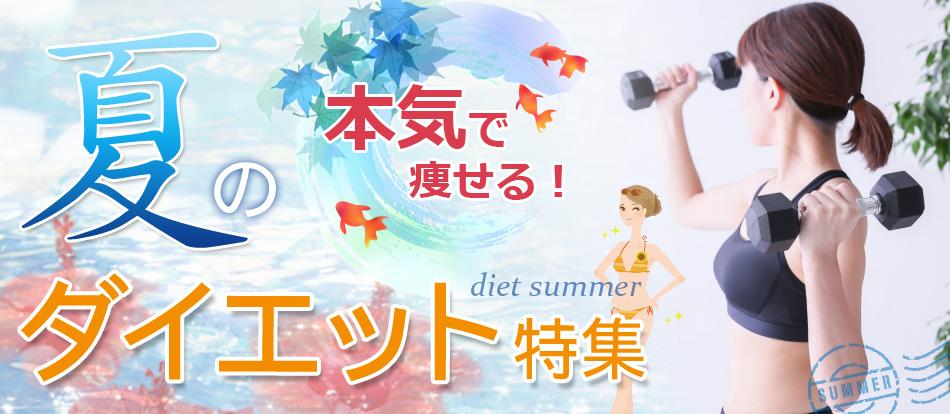 夏のダイエット特集