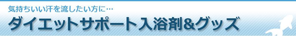ダイエットサポート入浴剤&グッズ