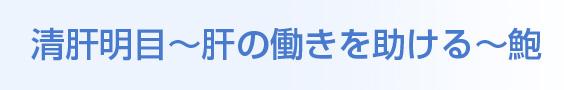 清肝明目〜肝の働きを助ける〜鮑