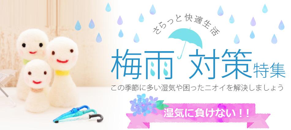 梅雨対策特集