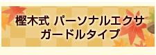 薬用HotTab ホットタブ 重炭酸湯 100錠 【医薬部外品】