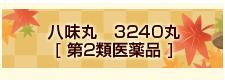 八味丸 3240丸 [ 第2類医薬品 ]