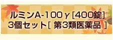 ルミンA-100γ[400錠]×3個セット【第3類医薬品】