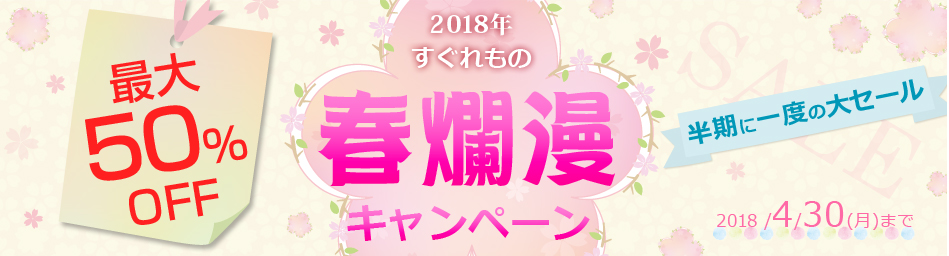 2016年春 すぐれもの春爛漫キャンペーン