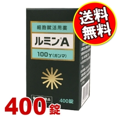 ルミンA-100γ[400錠]【第3類医薬品】