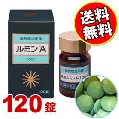 ルミンA-100γ[120錠]【第3類医薬品】