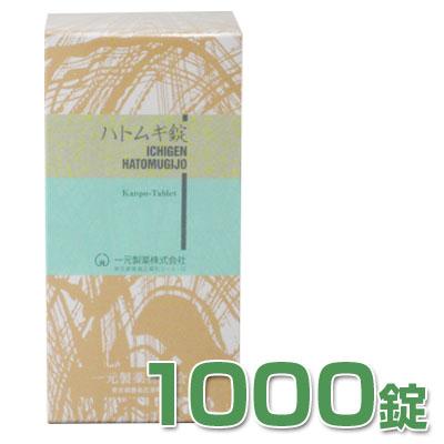 ハトムギ錠[1000錠]【第3類医薬品】