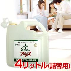 G2TAMαプラス[4リットルポリ容器](消臭抗菌剤/詰替用)