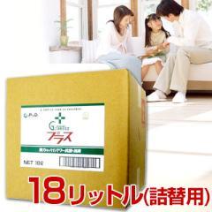 G2TAMαプラス[18リットルソフトタンク](消臭抗菌剤/詰替用)