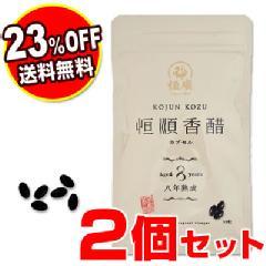 恒順香醋カプセル(コウジュンコウズ93粒)2個セット