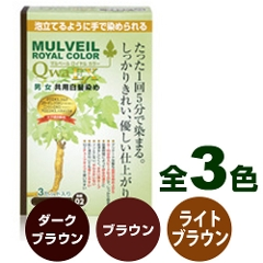 マルベールロイヤルカラーEX[3回分・全3色]